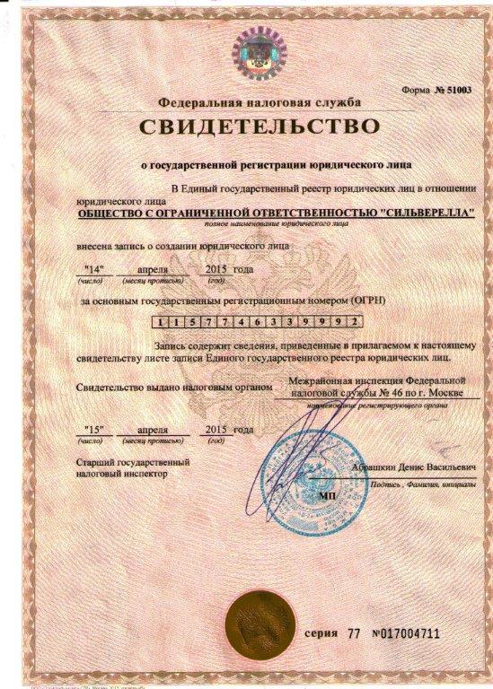 ОГРН ООО Сильверелла
